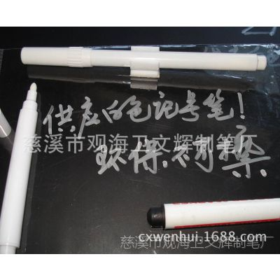 特价供应白色记号笔墨水,白色墨水唛头笔。可擦不可擦灯板笔墨水
