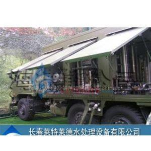 供应通化车载移动净水设备