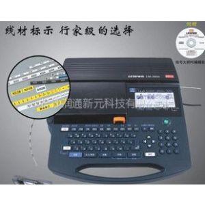 供应长沙 MAX LM-390线号打印机 湖南长沙MAX线号打字机