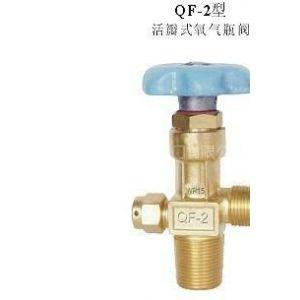 供应QF-2活瓣式氧气瓶阀