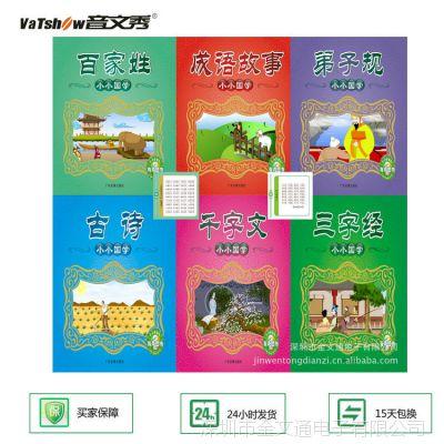 【小小国学】幼儿国学系列有声图书 点读笔专用 正版有声图书