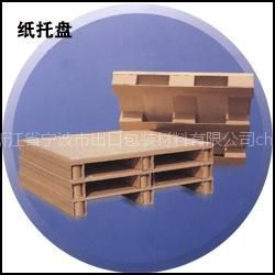 供应纸托盘 纸栈板 纸卡板 纸拖盘 纸托板 纸拖板 纸铲板 纸平板 PAPER PALLRT