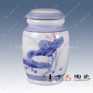 供应陶瓷罐,高档茶叶罐子