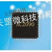 供应供应优质苹果夹子电路板 AC2090音箱方案