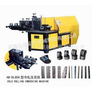 供应铁艺设备,压花机