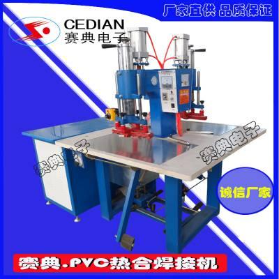 供应pvc高频热合焊接机