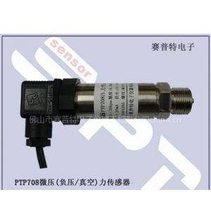 供应高精度微压传感器价格