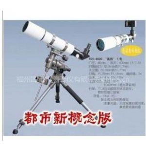 """供应天狼天文望远镜 都市新概念版""""画师一号""""精装版 TQ4-80DS"""