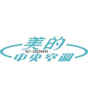 供应【官ㄨ方】天津美的空调售后服务中心【总ㄨ部】