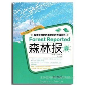 供应森林报-冬(彩插版)