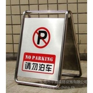 供应厂家直销华顺不锈钢停车牌、告示牌、停车场警示牌、道路交通设施