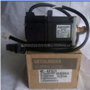 供应三菱电机伺服电机-HC-KFS23