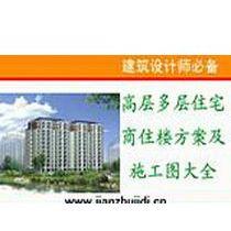 供应)建筑施工图(高层住宅楼、设计图、效果图)