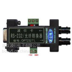 供应RS-232TTL光纤转换器OPT232TL