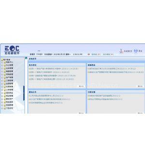 供应专业供应微电机行业ERP生产管理软件