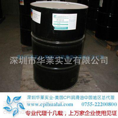 厂家直销CPI合成冷冻机油 CPI-4214系列压缩机冷冻油