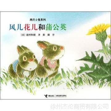 两只小兔系列 风儿花儿和蒲公英 儿童图书绘本5-6岁书籍畅销书