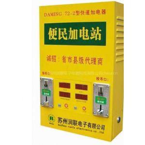 供应投币式二路电动车快速充电站