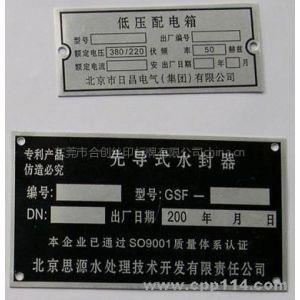 供应东莞铝材蚀刻标牌、铝材腐蚀标牌、东莞凹凸标牌
