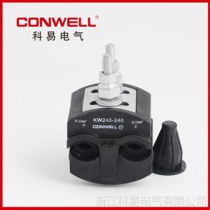 供应厂家专业生产直销JJC-8同款电缆穿刺线夹 防水穿刺线夹批发