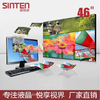 供应三星46寸超窄边6.7mm液晶拼接屏,液晶拼接大屏幕