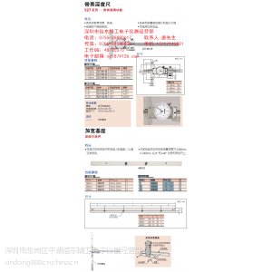 供应日本三丰带表深度游标卡尺527-303-50公制|527-313-50英制/0-300mm*0.05