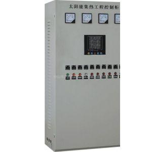 供应太阳能集热工程控制柜