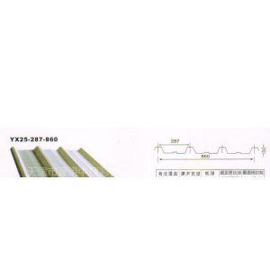 供应YX25-287-860彩涂镀铝锌压型板