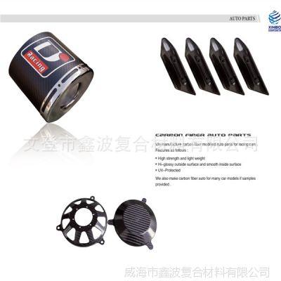 碳纤维汽摩配件加工/碳纤维消声器