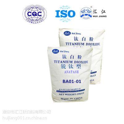 锐钛型钛白粉活性颜料BA01-01(通用型) 国标级