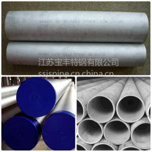 供应供应,06Cr19Ni10,不锈钢无缝管,GB/T14976-2012