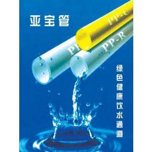 供应亚宝PPR管材,冷热水管