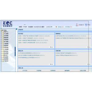 供应专业的微电机生产商ERP系统