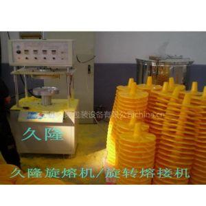 供应山东旋转熔接机,青岛旋焊机,威海浮球焊接机