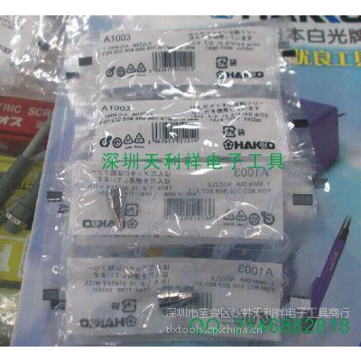 厂家生产吸咀A1003吸咀、吸锡咀、HAKKO A1003、808/809配件