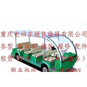 供应重庆电动观光车、电动环卫车、电动三轮车、电动残疾人车、电动摩托车维修配件