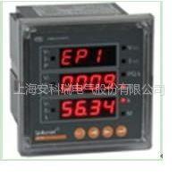 供应安科瑞PZ96-E4进线柜多功能智能电表/LED数码管显示/电流/电压/频率/功率/功率因数