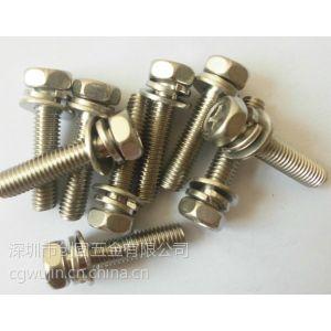 供应不锈钢外六角组合螺丝 深圳创固螺钉厂家
