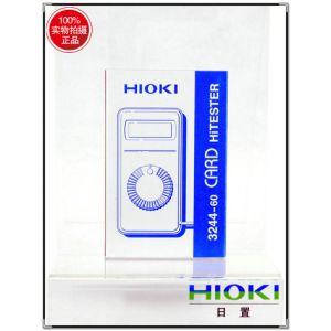 供应日本日置卡片型万用表 3244-60