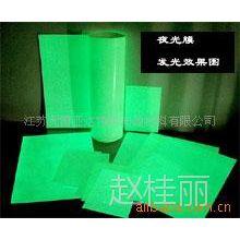 夜光材料,节能材料,夜光膜。长效发光膜,夜光喷墨打