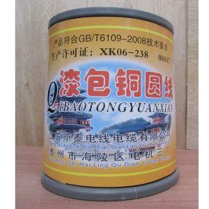 供应QZ(G)-2/155   漆包铜圆线