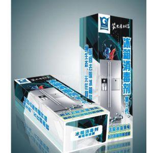 供应冰箱消毒剂家电工厂促销产品