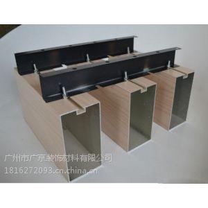 供应铝方通 U型铝方通 木纹U型铝方通