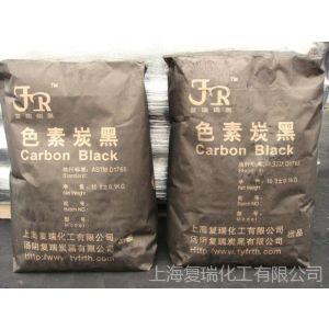 供应黑色母粒用炭黑,吹膜色母用炭黑、注塑色母用炭黑,黑色母用什么炭黑好?复瑞炭黑又黑又亮