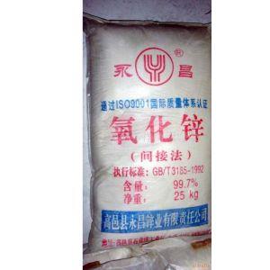 供应99.7%氧化锌 永昌锌业 永昌牌氧化锌 间接法氧化锌