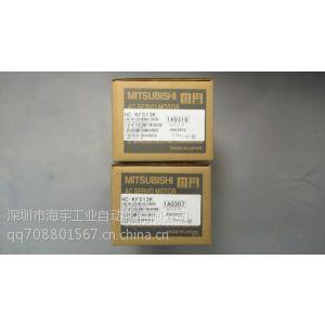 供应三菱伺服电机HC-KFS13K亏本处理了