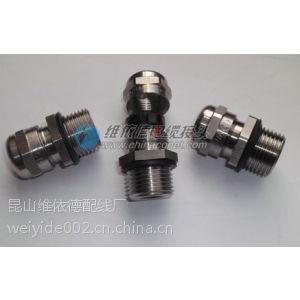 供应江苏不锈钢电缆接头,不锈钢电缆格兰头304