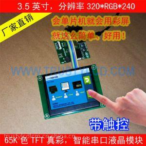 供应3.5寸TFT液晶屏带驱动板