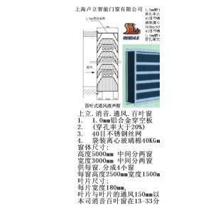 上海卢立幕墙百叶窗通风消音百叶窗