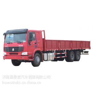 供应豪沃6X4重型载货车出口纳米比亚